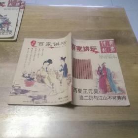 传奇故事 百家讲坛2012 1