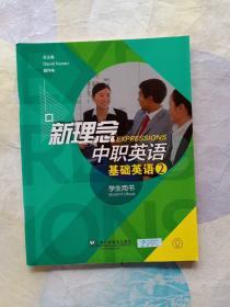 新理念中职英语 基础英语2学生用书