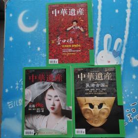 中华遗产2019 年1、2、6【3本合售】