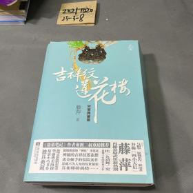 吉祥纹莲花楼(完美典藏版)4册全