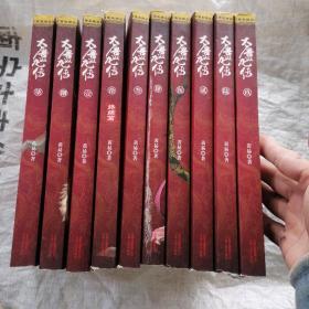 大唐双龙传(全十册)