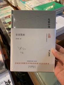 大家小书 宋词赏析(精装本)