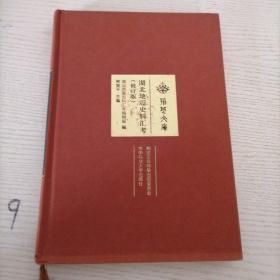 湖北地震史料汇考(修订版)