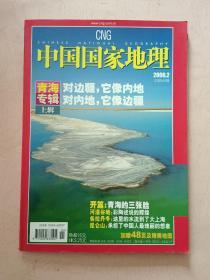 中国国家地理【2006年第2期】青海专辑(上) 附赠地图一张