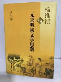 杨维祯与元末明初文学思潮