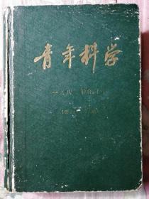 青年科学(1983年1—12期)合订本