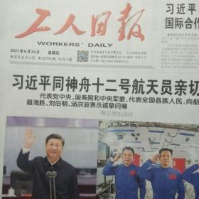 邮局速发工人日报报纸2021年6月24日