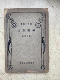 种蔷薇法(版权页不全)