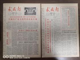 武威报-中国共产党全国代表会议开闭幕一套