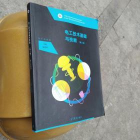 电工技术基础与技能(电子信息类第3版)/中等职业教育课程改革国家规划新教材