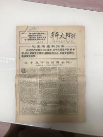 老报纸(革命大批判1968年11月15日)