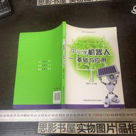 青少年科技创新丛书:青少年科技创新丛书:中小学机器人——基础与应用