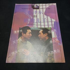 电影简介。毛泽东和他的儿子(八张合售)