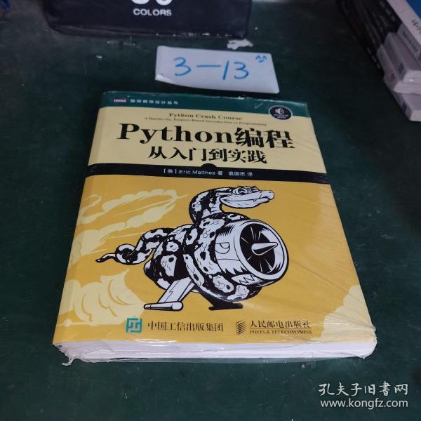 Python编程:从入门到实践