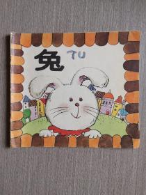 娃娃博士丛书:兔