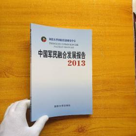中国军民融合发展报告2013【内页干净】