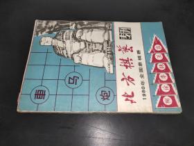 北方棋艺专刊 1980年全国象棋赛