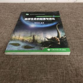 地球生命的起源与进化/探索地球演化奥秘科普系列丛书