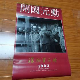 1992年挂历。《开国元勋》。十分珍贵老照片,共13张全。