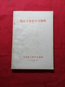 儒法斗争史学习资料(一)(文革)