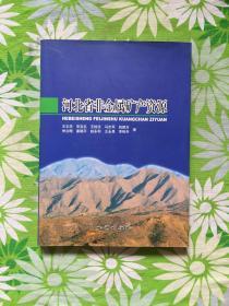 河北省非金属矿产资源