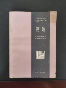 全国高等学校统一招生考试资料汇编 1978——1984 物理 1985年一版一印