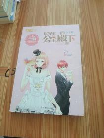 轻文库恋之水晶系列15:世界第一的公主殿下2