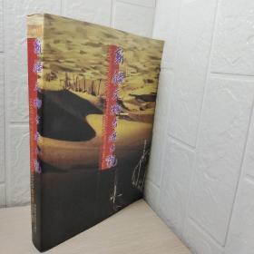 新疆文物古迹大观