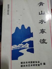 青山水东流(含现代采茶戏、儿童话剧)作者郭福平签名本