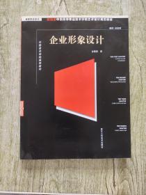 企业形象设计:新概念中国搞的职业技术学院艺术设计规范教材