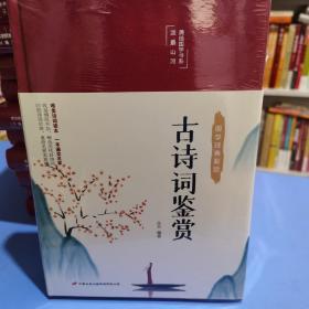 古诗词鉴赏(布面精装彩图珍藏版美绘国学系列)