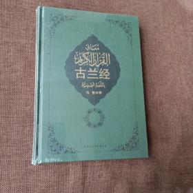 古兰经(精装未翻阅)