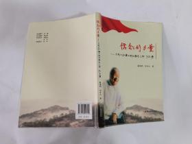 信念的力量 大别山红旗不倒的标志人物 刘名榜