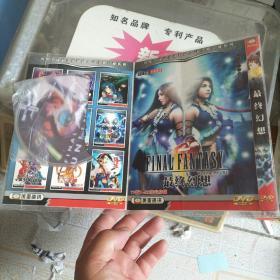 最终幻想光盘
