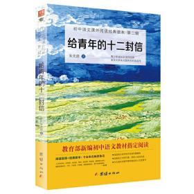 给青年的十二封信 部编教材(八年级下)必读书目 朱光潜  著 团结出版社9787512656338正版全新图书籍Book