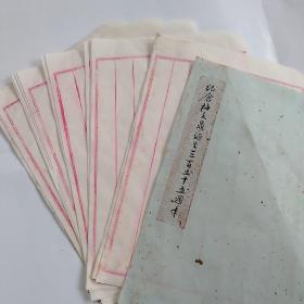 纪念梅文鼎诞生三百五十五周年(老旧信纸)