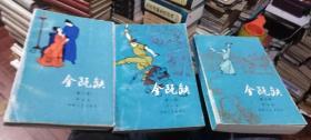 金瓯缺1、2、3册(3册合售,都是1985年1版1印)