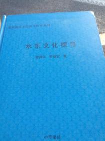 水东文化探寻 签名本