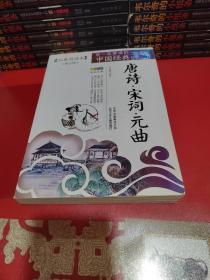 你一定要读的中国经典成长文库:唐诗宋词元曲(拓展阅读本青少版)