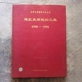 清华大学建筑学术丛书 建筑史研究论文集 1946-1996
