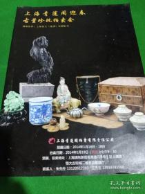 上海青莲阁迎春古董珍玩拍卖会