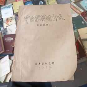 中医学基础讲义 淄博市中医院 1976年油印本