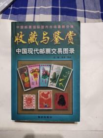 中国现代邮票交易图录 收藏与鉴赏,12元包邮,