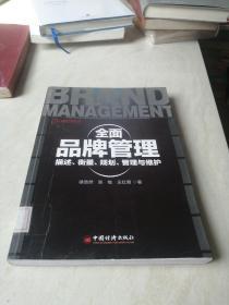 全面品牌管理:描述、衡量、规划、管理与维护