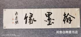 周慧珺书法作品一幅,软片,作品尺幅:135*34厘米