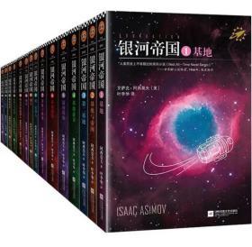 银河帝国全套1~15册