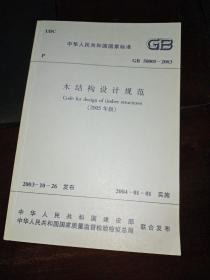 木结构设计规范 GB 50005-2003