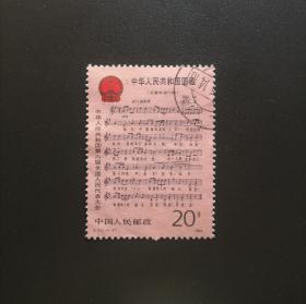 J94 中华人民共和国第六届全国人民代表大会(2-2)-信销邮票