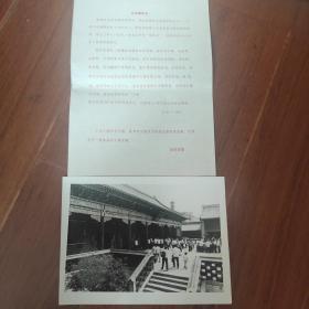 1982年,北京雍和宫大殿-银安殿