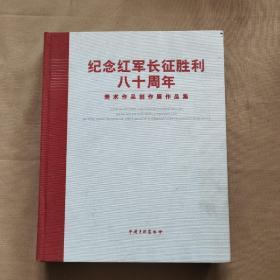 纪念红军长征胜利八十周年 美术作品创作展作品集 8开本
